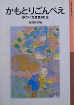 かもとりごんべえ ゆかいな昔話50選 岩波少年文庫013 2000年