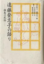 遠藤登志子の語り 福島の民話