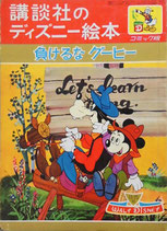 負けるなグーヒー 講談社のディズニー絵本コミック版28