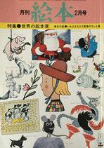 月刊絵本 世界の絵本賞 '77/2月号