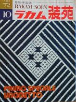 月刊・手芸誌 ラカム装苑 1972年Oct.