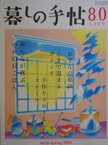 暮しの手帖第4世紀80号 早春 2016年