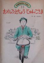 おかのうえちょうじゅんこさま  学研おはなしえほん 昭和55年11月号