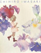 いわさきちひろ展 1997