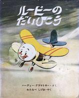 ルーピーのだいひこう 新しい世界の幼年童話8