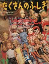 人形はこころのいれもの たくさんのふしぎ116号