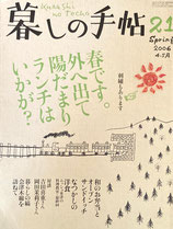 暮しの手帖 第4世紀21号 2006年春