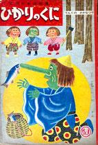 てんぐのさかなつり ひかりのくに第16巻第12号 昭和36年12月号 安泰