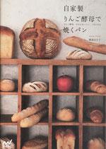 自家製りんご酵母で焼くパン