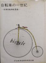 自転車の一世紀 日本自転車産業史 自転車産業振興協会編