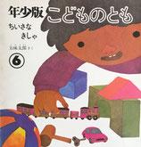 ちいさなきしゃ 五味太郎 こどものとも年少版15号