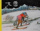 大雪  アロワ・カリジェ
