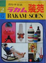 月刊・手芸誌 ラカム装苑 1972年Feb.