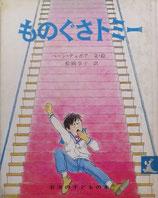 ものぐさトミー  岩波子どもの本29