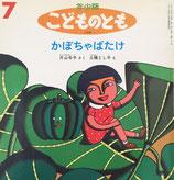 かぼちゃばたけ 土橋とし子 こどものとも年少版172号