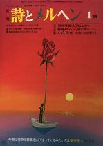 詩とメルヘン 84号  1980年1月号