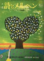 詩とメルヘン 10号 1974年 6月号