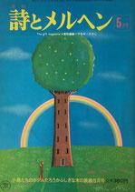 詩とメルヘン 21号 1975年 5月号