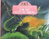ひをふくペロゴンのおはなし リタ・ファン・ビルセン 学研フローラルいちご版