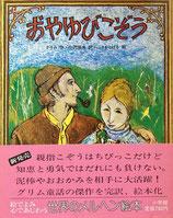おやゆびこぞう グリム こさかしげる 世界のメルヘン絵本25