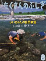 じいちゃんの自然教室 たくさんのふしぎ209号