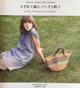 かぎ針で編むバッグと帽子 エコアンダリヤのナチュラルこもの