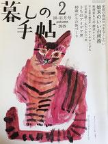 暮しの手帖 第5世紀2号 2019年秋