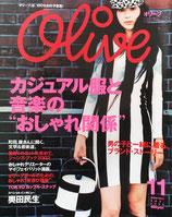 "Olive 433 オリーブ 2002年11月号 カジュアル服と音楽の""おしゃれ関係"""