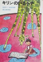 キリンのいるへや   エルナー・エステス  山脇百合子  新しい世界の童話シリーズ16