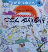 ここんぷいぷい 創作ことばあそび絵本 木葉井悦子 かがくのとも297号