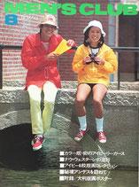 MEN'S CLUB156 1974年8月号 メンズ・クラブ