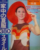 1971 SUMMER 家中の夏服380スタイル 主婦の友'71 7月特大号付録