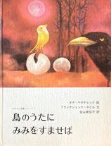 鳥のうたにみみをすませば オタ・ヤネチェック おはなし画集シリーズ4
