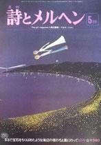 詩とメルヘン 62号  1978年5月