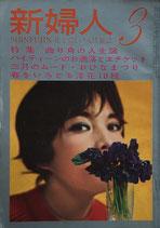新婦人 花と暮しの女性雑誌 昭和34年3月号