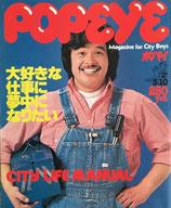 POPEYE ポパイ74 1980/3/10