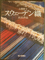 スウェーデン織 技法と作品 山梨幹子<sold out>
