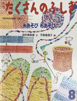 糸あそび 布あそび たくさんのふしぎ173号