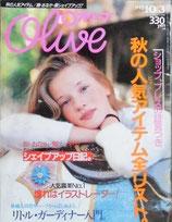 Olive 307 オリーブ 1995/10/3 秋の人気アイテム全リスト。