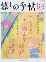 暮しの手帖第4世紀84号 秋 2016年