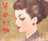 それいゆ  no.29  1954 spring  春の支度