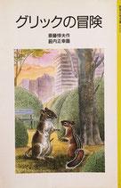 グリックの冒険 斎藤惇夫 岩波少年文庫2122 1990年