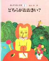 さんすうだいすき 遠山啓 表紙・扉絵 長新太 10冊セット 日本図書センター版