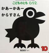 かあーかあー からすさん 増田純子 こどものとも0.1.2 247号
