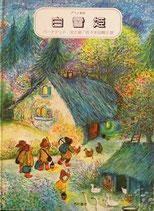 白雪姫 グリム童話  バーナデット・ワッツ