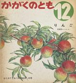 りんご 花田弥一 かがくのとも45号