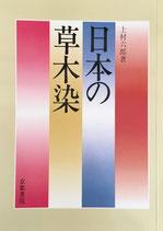 日本の草木染 上村六郎