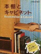 本棚とキャビネット A Sunset Book 家庭大工の決定版‼ 全米のベストセラー