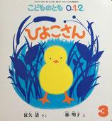 ひよこさん 林明子 こどものとも0.1.2. 216号