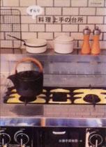 ずらり料理上手の台所 クウネルの本